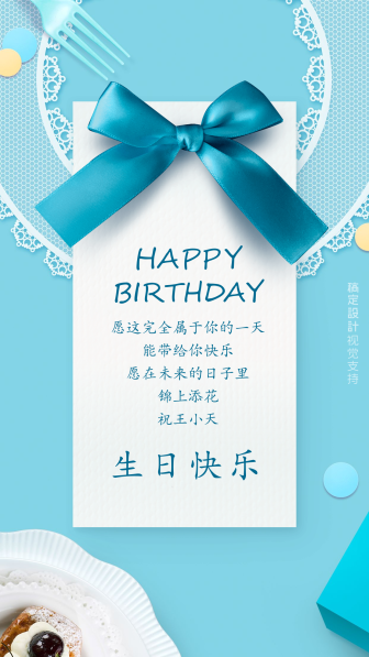 蓝色蝴蝶结生日祝福贺卡