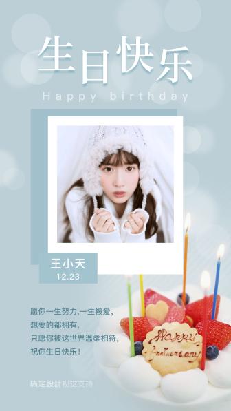 冬日生日快乐祝福贺卡