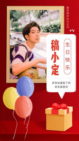 喜庆热情生日祝福海报