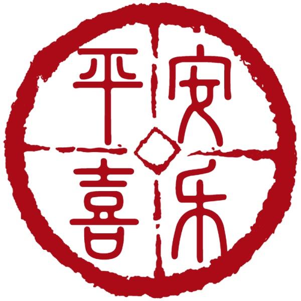 复古中国风书法印章文字