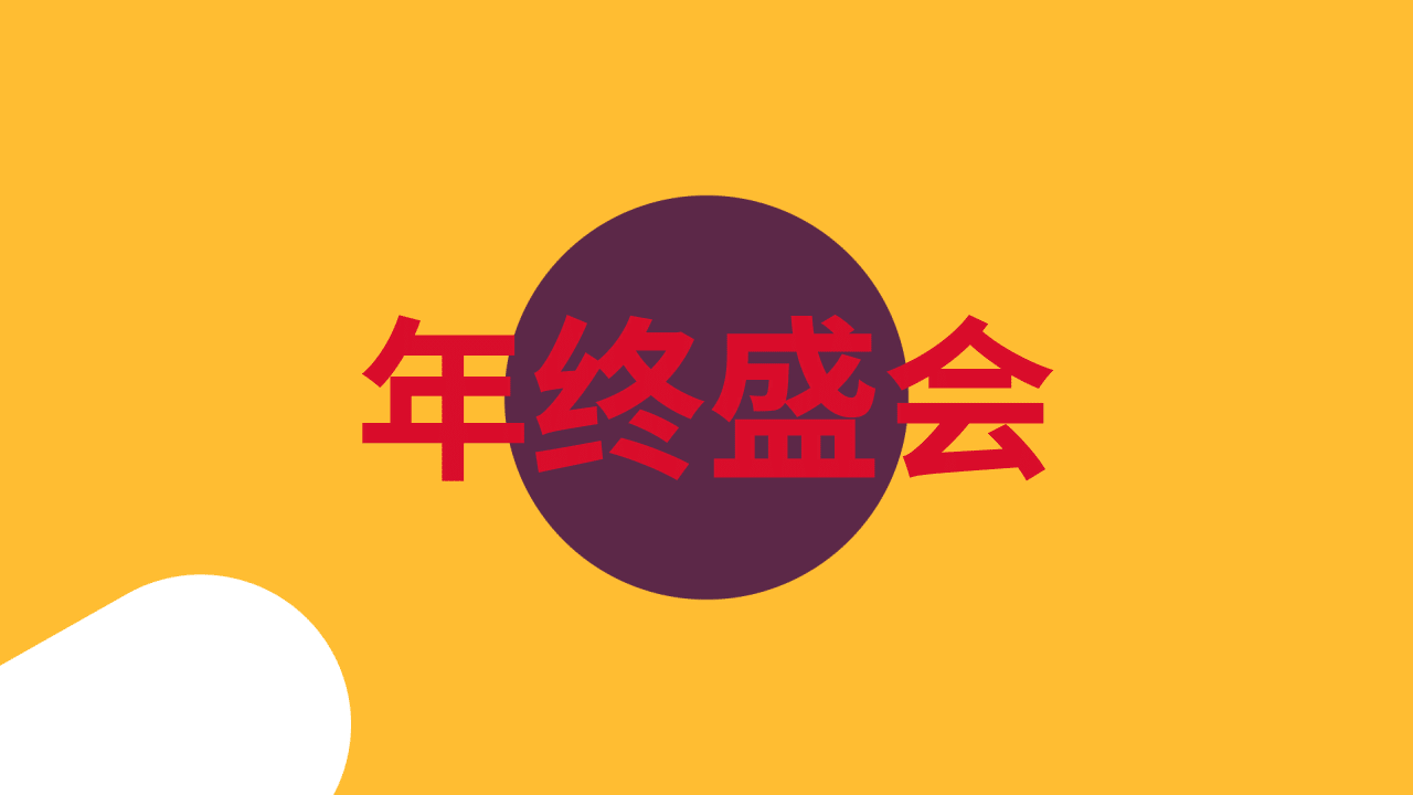 片头-MG动画风颁奖