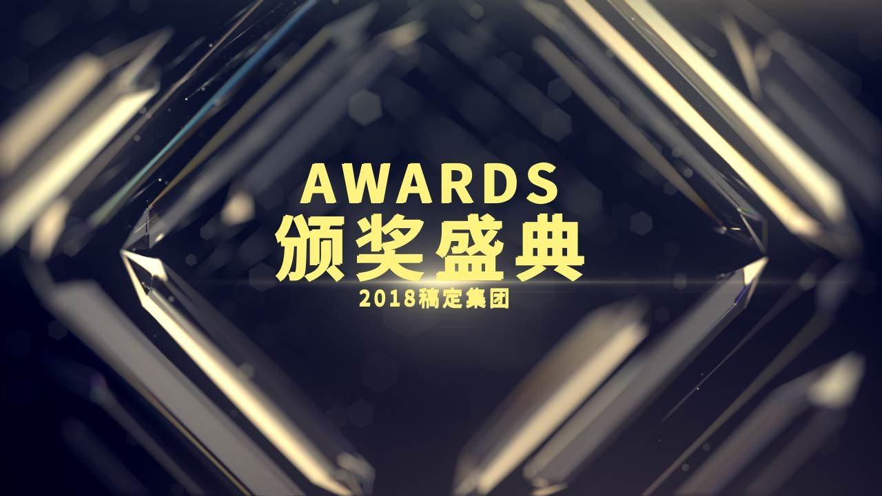 片头-黑色水晶颁奖视频