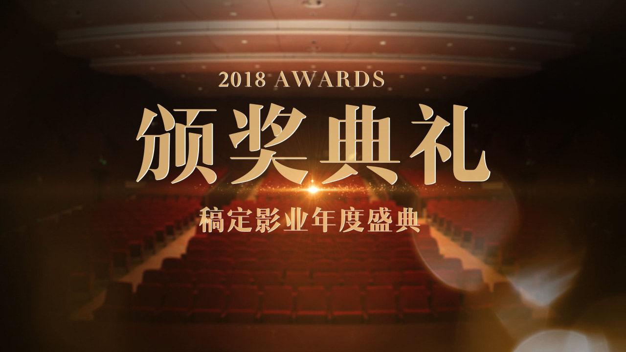 片头-提名影像颁奖