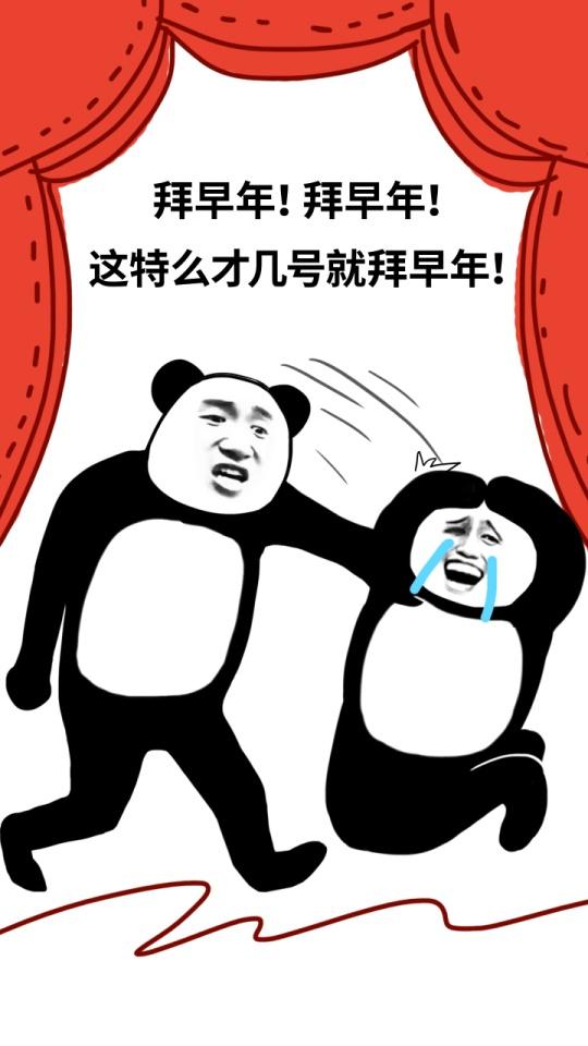 春节-暴打熊孩子