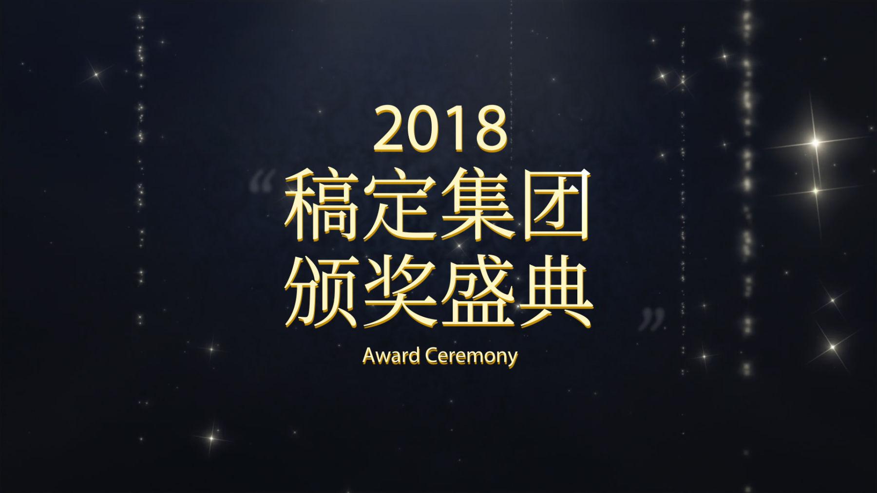 片头-星光璀璨颁奖