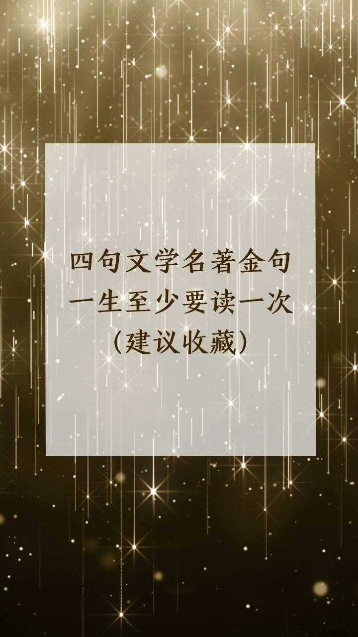 文学金句品鉴