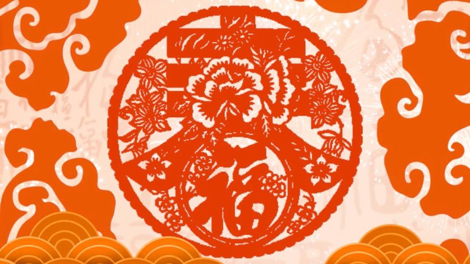 新春剪纸舞台背景