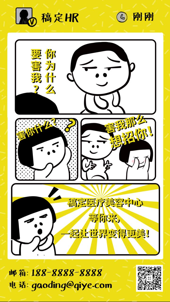 漫画趣味招聘