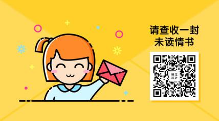 七夕情人节情书卡通关注二维码