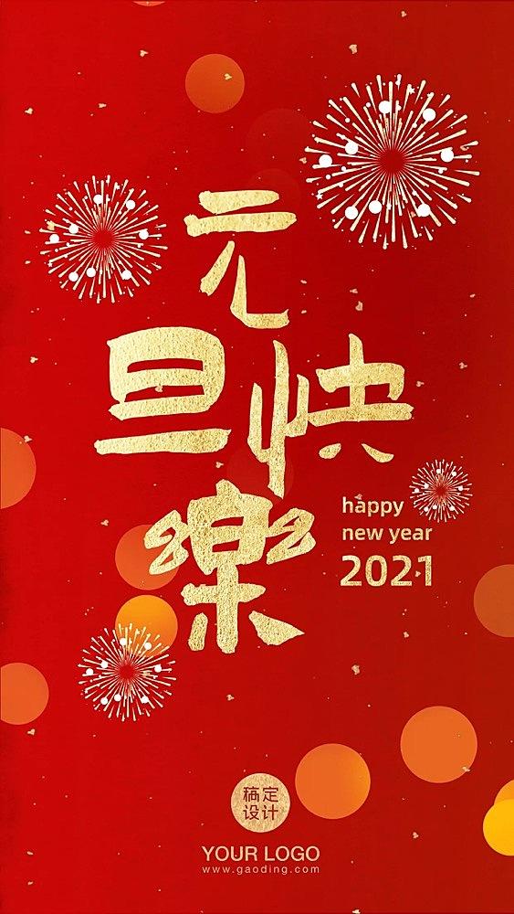 愿新年胜旧年·元旦祝福精选