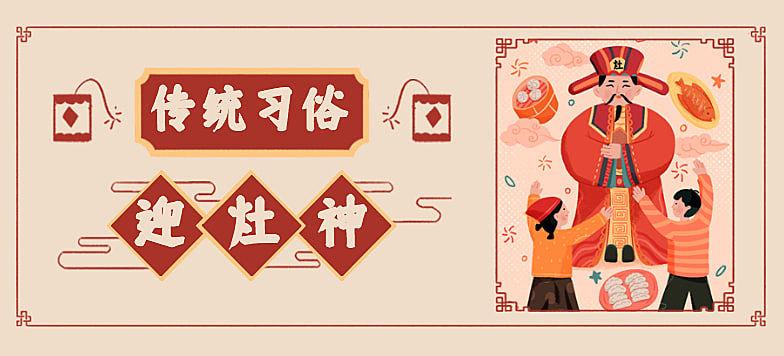 春节习俗手绘海报