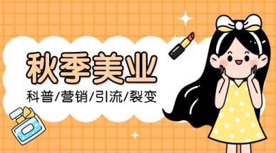 【秋季美业】科普营销引流裂变