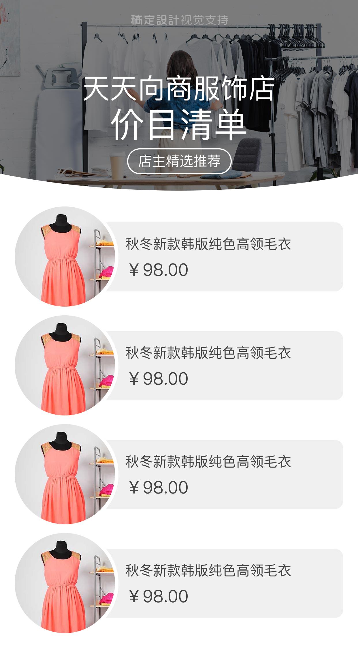 服饰店价目清单