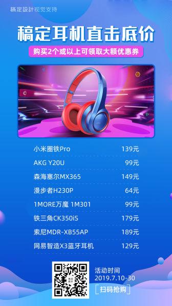 数码电子价目表直接了解产品价位
