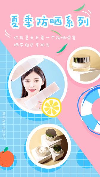蓝粉可爱风夏季防晒美容护肤展示
