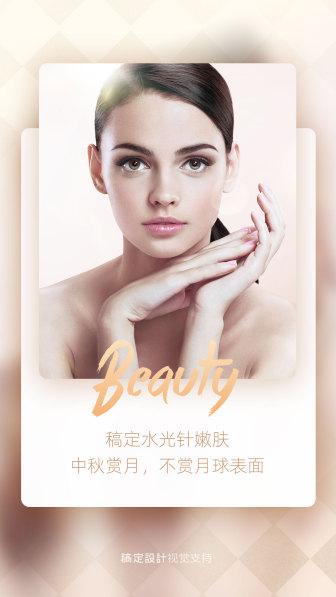 中秋医美客户反馈宣传海报