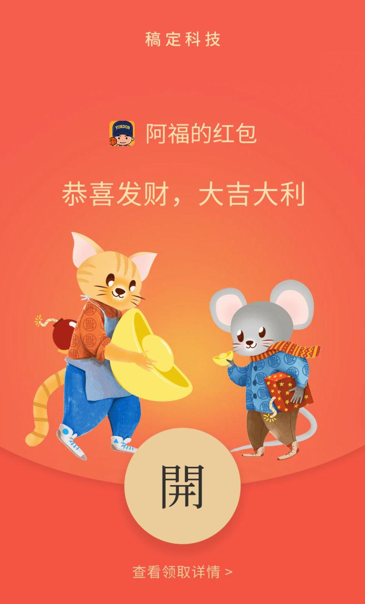 猫和老鼠过大年鼠年红包封面