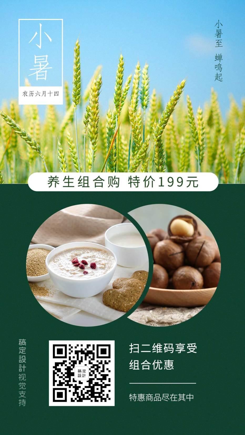 小暑节气养生产品活动促销引流