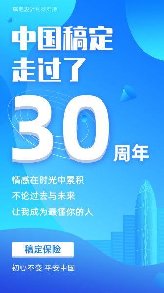 公司周年庆典正能量海报