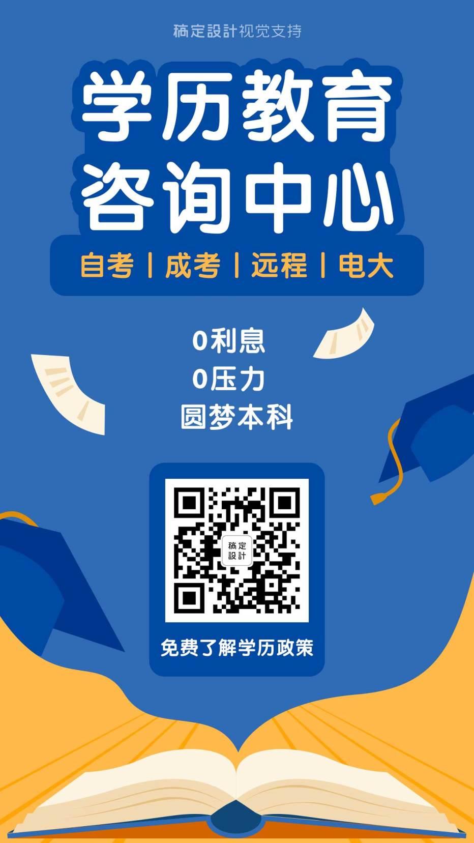 学历教育咨询中心宣传海报