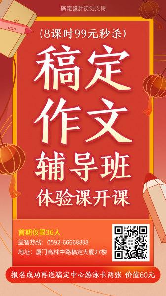 作文辅导班课程招生海报