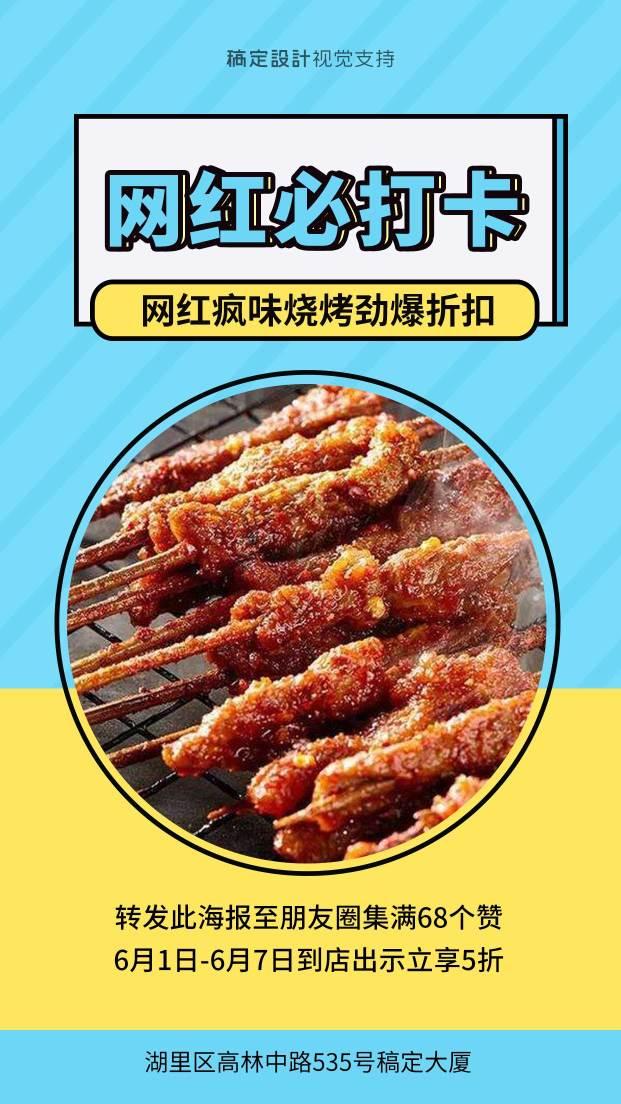 餐饮美食网红店集赞促销