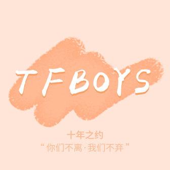 tfboys团粉应援头像