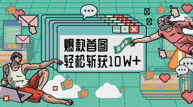 爆款首图 轻松斩获10w+