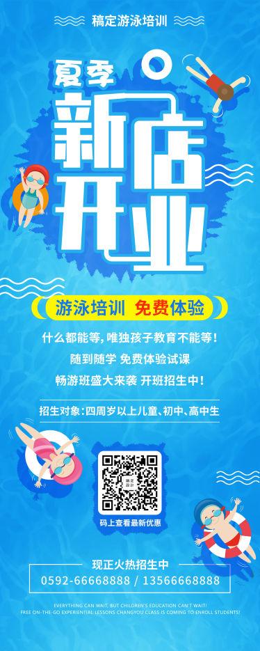 游泳培训/新店/易拉宝
