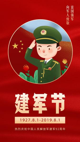 八一建军节/手绘氛围/手机海报