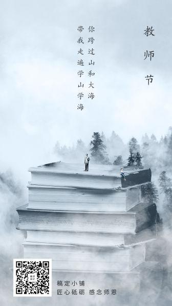 教师节/感谢祝福/创意中国风/手机海报