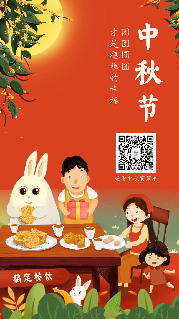 中秋节/家宴团圆/手绘海报