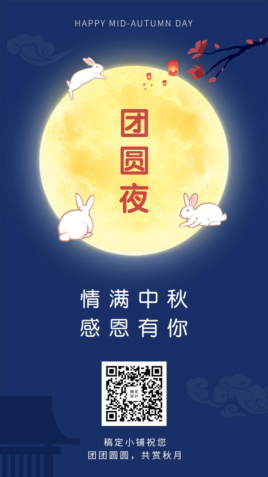 中秋祝福/中国风海报