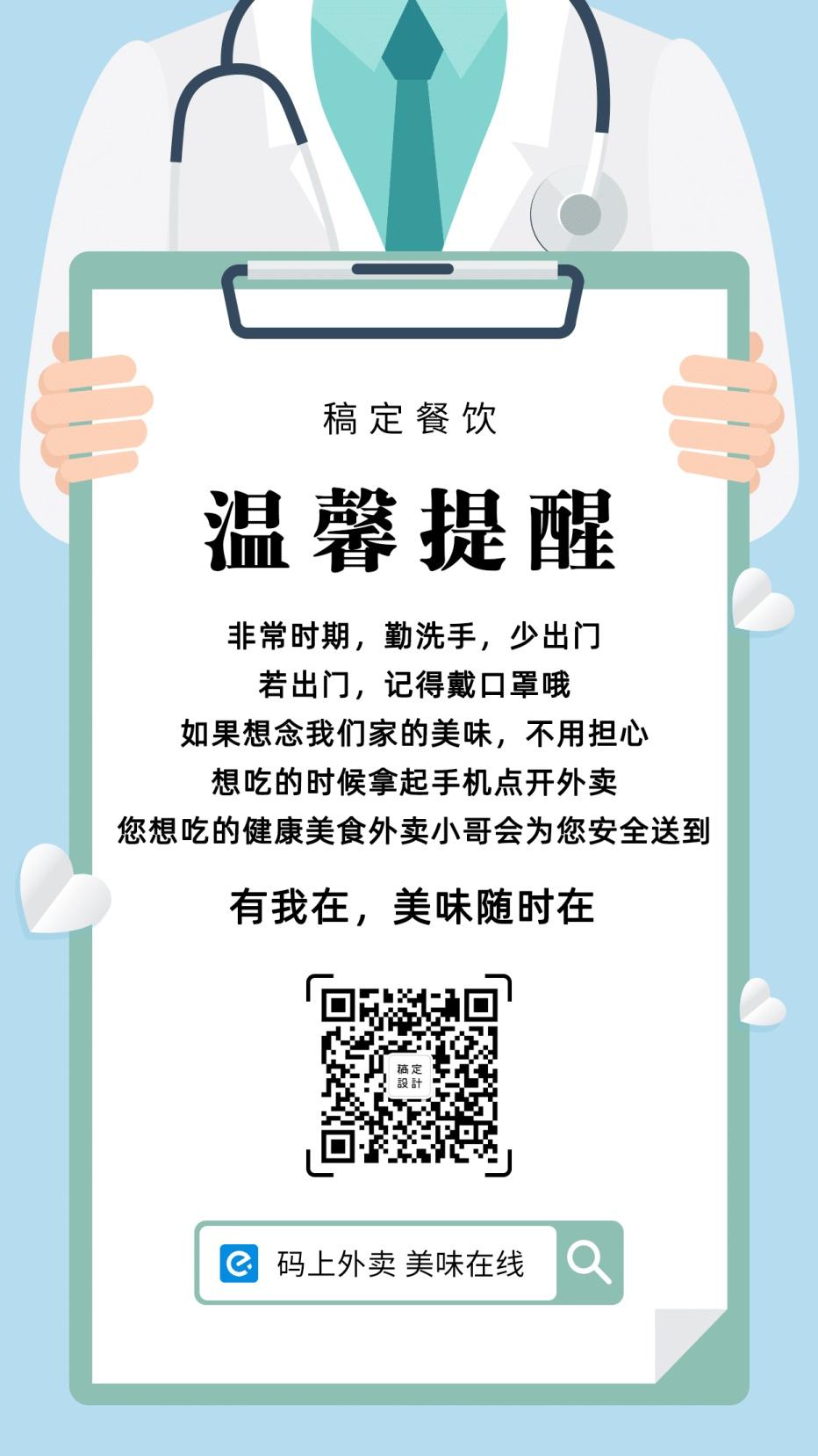 防疫时期温馨通知手机海报
