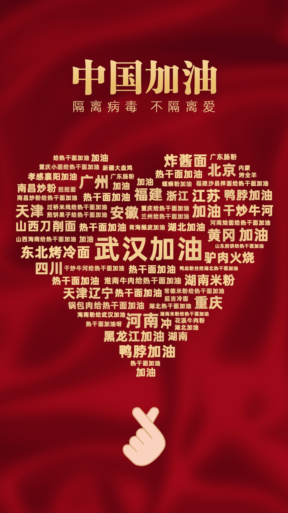 武汉加油走心防疫海报