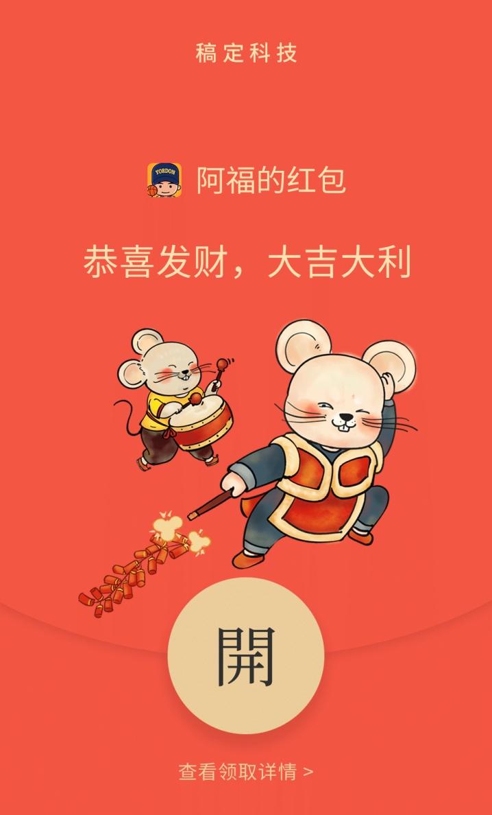春节习俗喜庆微信定制红包封面