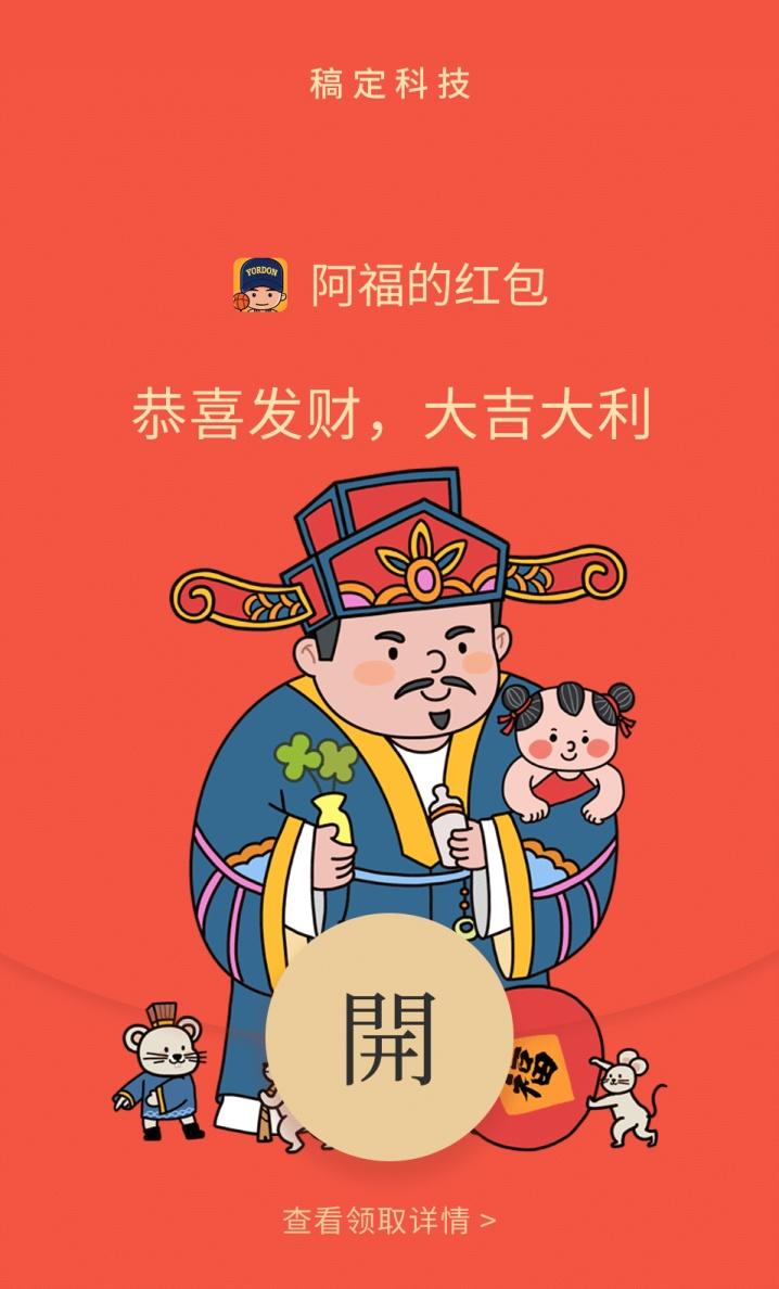 新春财运亨通微信定制红包封面