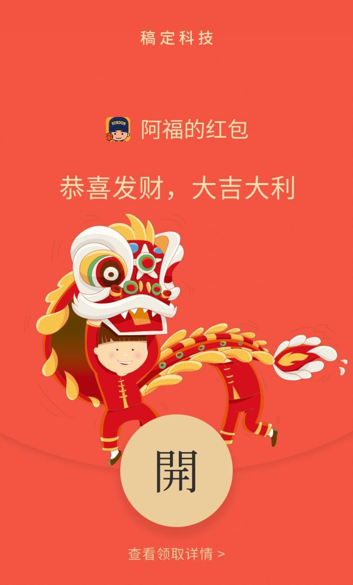 舞狮春节微信定制红包封面