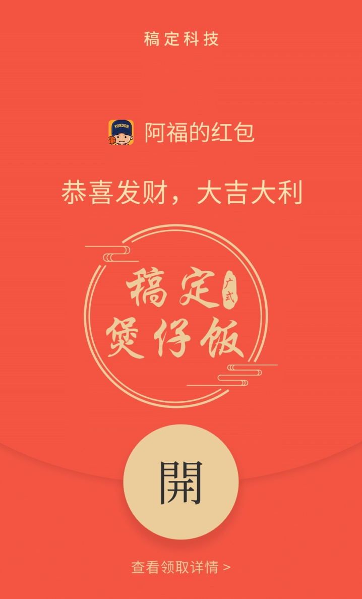 春节红包文字头像微信定制红包