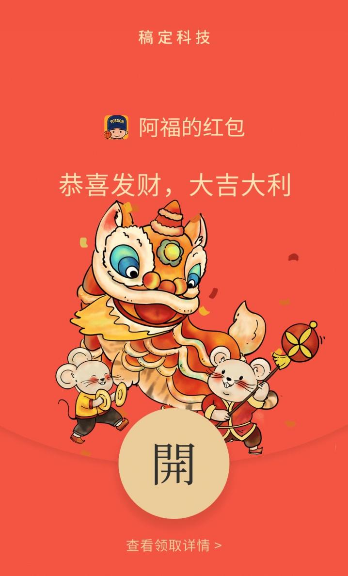 新春鼠年喜庆微信定制红包封面