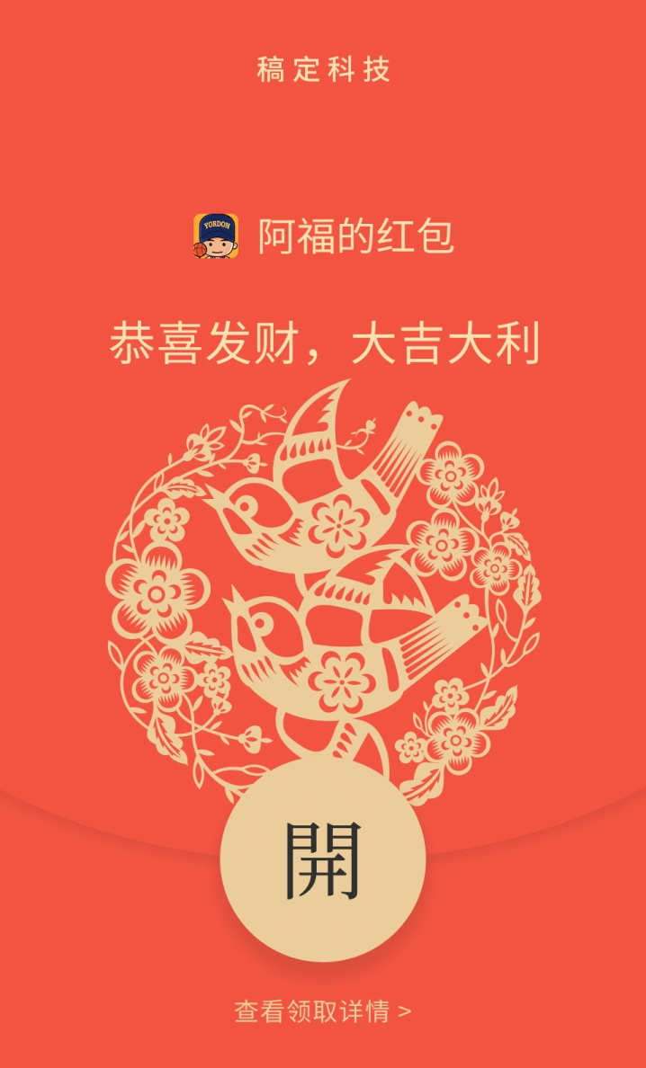 春节喜鹊报喜微信定制红包封面