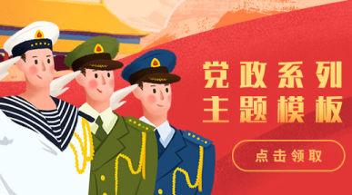 建军节党政主题系列