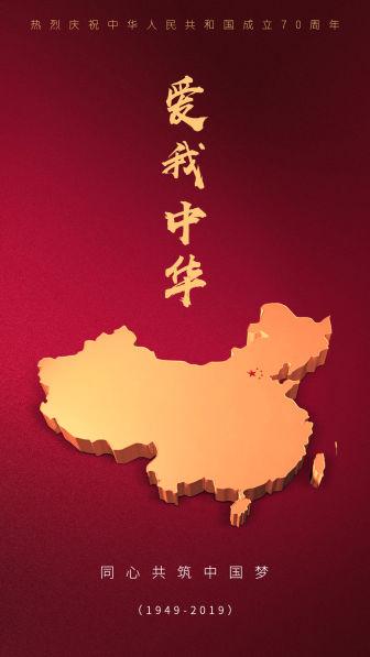 爱我中华国庆手机海报