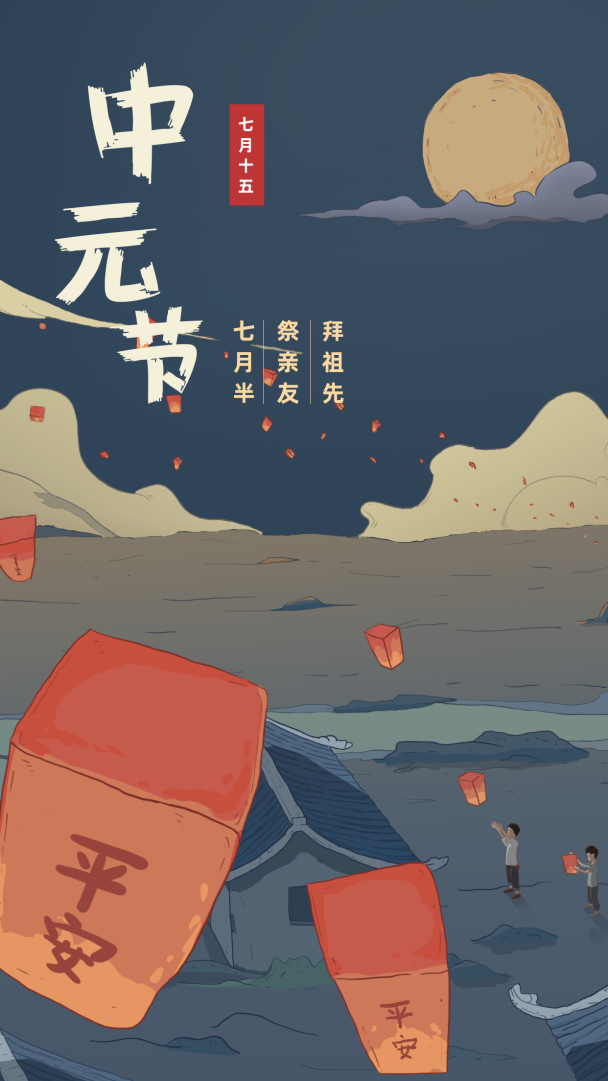 中元节手机海报