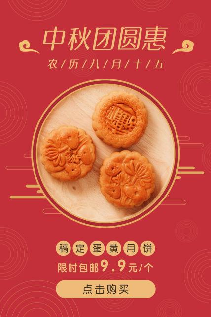 中秋团圆蛋黄月饼促销优惠手机海报