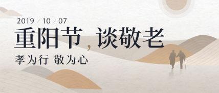 九月初九重阳节白金简约风公众号首图