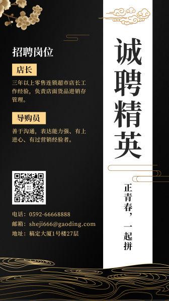 招聘/商务黑金炫酷风格/手机海报