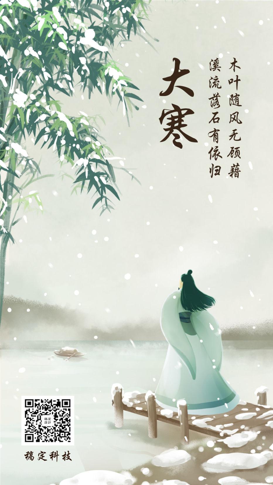 二十四节气大寒中国风插画手机海报