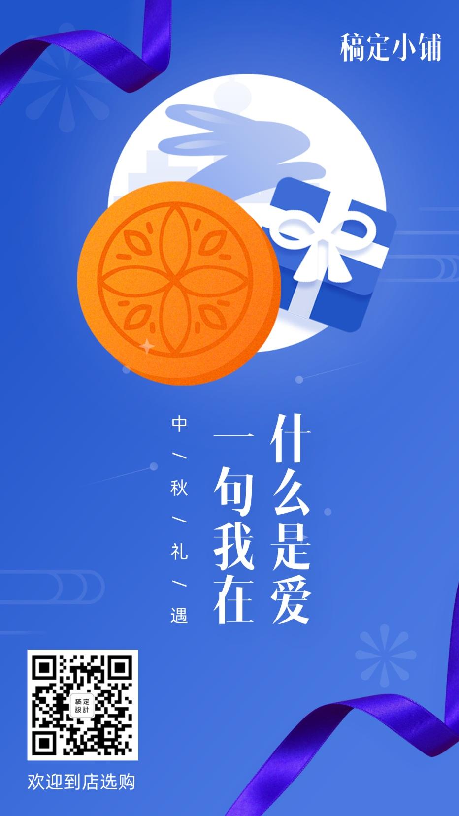 中秋促销/月饼礼盒/活动手绘海报