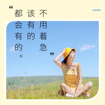 问候日签/清新文艺/正能量/方形海报